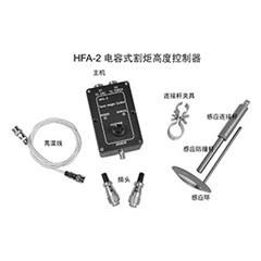 常州海斯HFA-2电容式调高